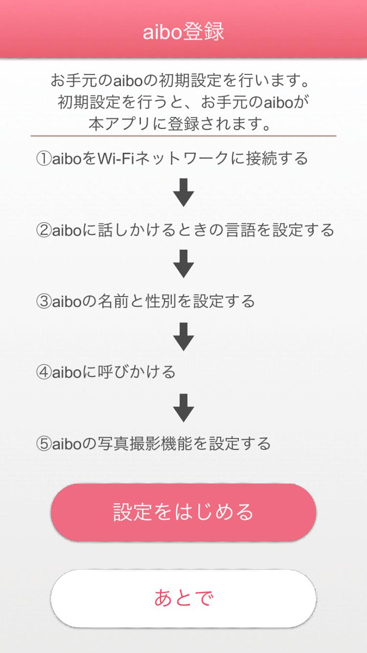aibo(アイボ)の設定手順