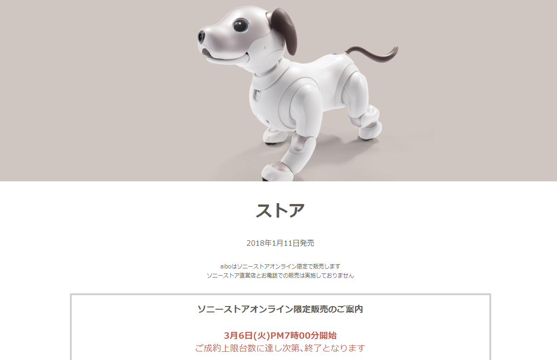 aibo(アイボ)の次回予約は3月6日(火)