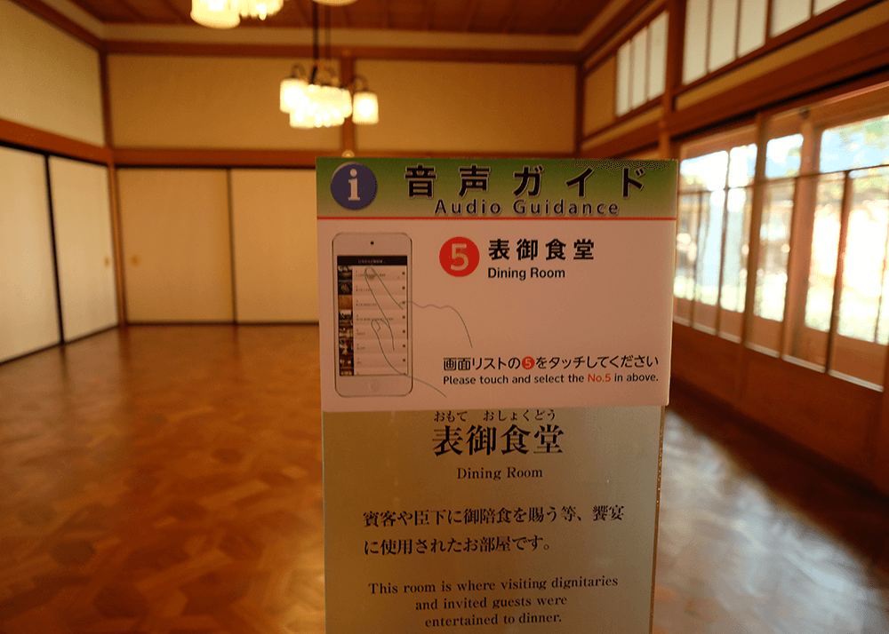 日光田母沢御用邸記念公園(NIKKO TAMOZAWA imperial villa memorial park)