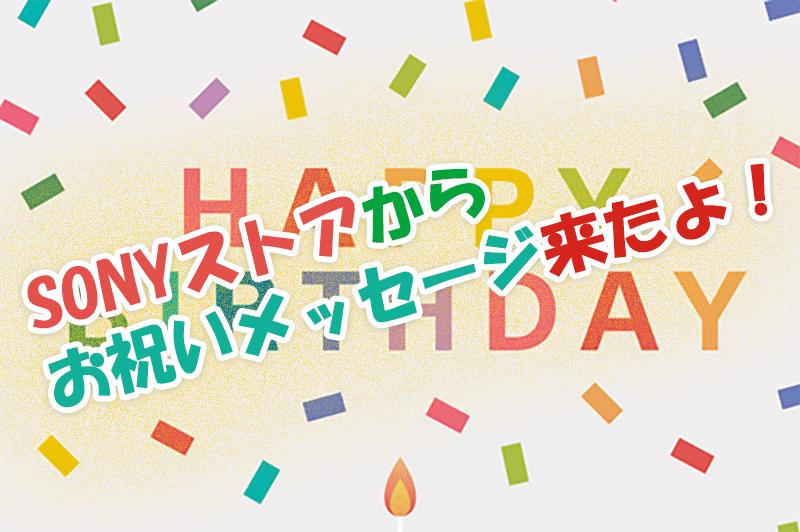 aiboオーナーサポート 1歳の誕生日、お祝いメッセージ