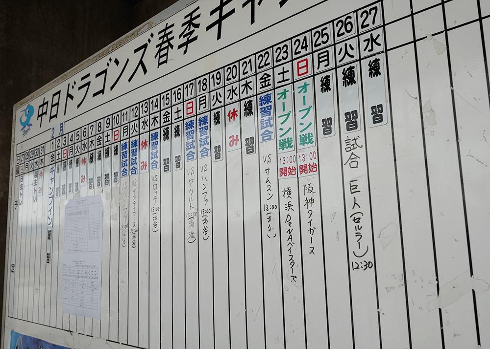 中日ドラゴンズキャンプ@北谷公園球場
