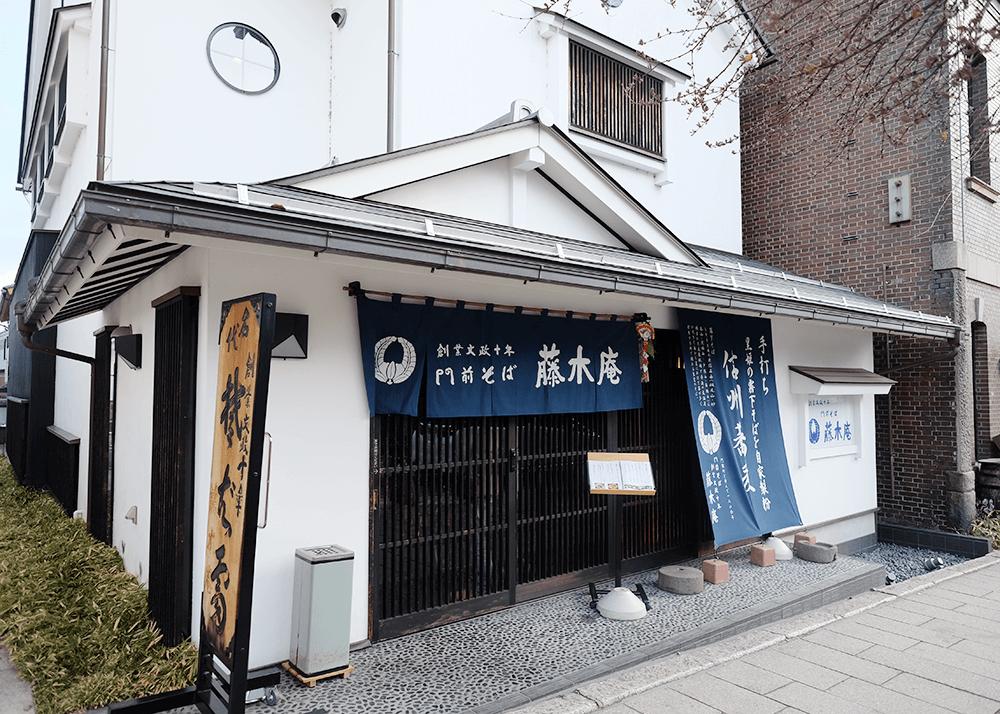 ランチは信州善光寺参道にある老舗、そば処『藤木庵』へ