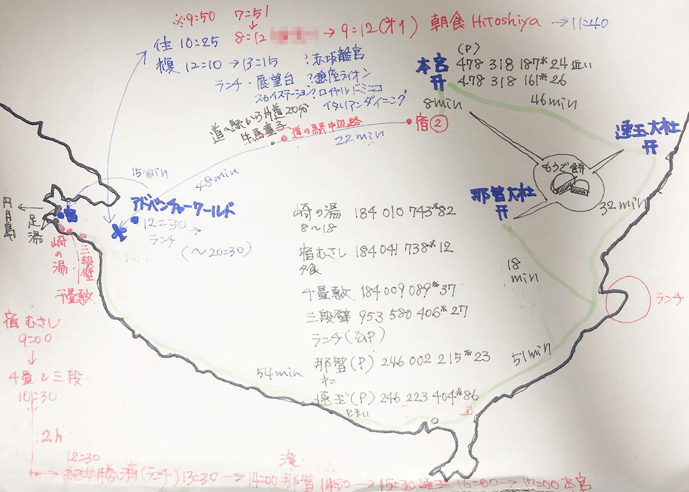 和歌山、パンダと熊野三山への旅 -旅のプラン